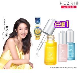 【PEZRI 派翠】原液精華15ml(保濕/美白/緊緻任選)