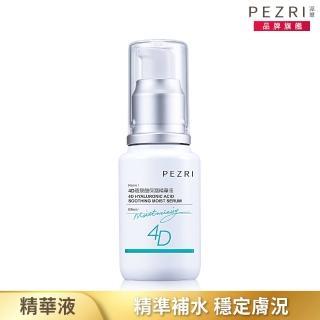 【PEZRI 派翠】4D玻尿酸保濕精華液
