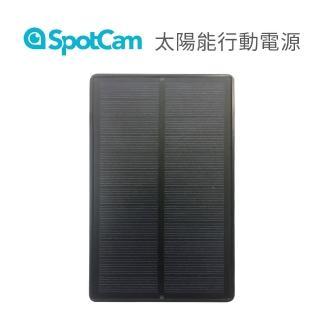 【spotcam】Solar Panel 太陽能充電板(太陽能充電 環保 電池 監控)
