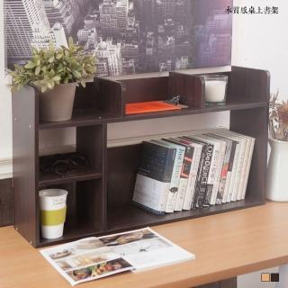 【kihome 奇町美居】木質感桌上書架