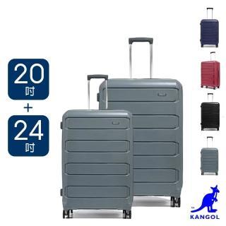 【KANGOL】英國袋鼠20+24吋輕量耐磨可加大PP行李箱-共4色