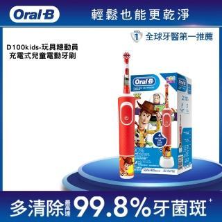 【雙11搶先購★德國百靈Oral-B-】充電式兒童電動牙刷D100-KIDS(TOY STORY玩具總動員)