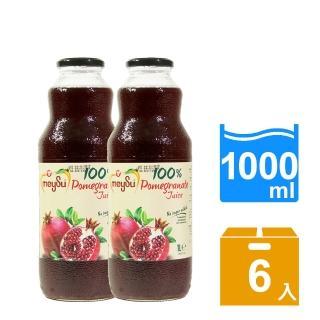 【meysu】美愫100%紅石榴汁1000mlx6入(吳鳳推薦_純天然果汁)