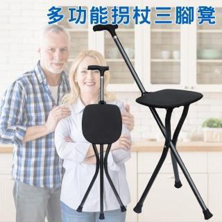 【CS22】多功能鋁合金三腳凳拐杖-2入(手杖椅)/