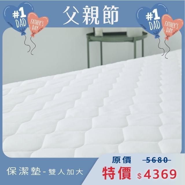 【Dpillow防疫類寢具】保潔墊_雙人加大