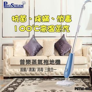 【PROSTEAM】普樂高溫除菌蹣蒸汽拖地機 PSTM401(蒸氣拖地機)
