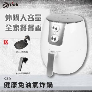 【飛樂】健康氣炸鍋  K30(大容量4.5L)