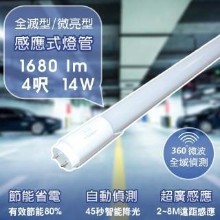 【APEX】T8 LED 微波感應燈管 4呎 14W 白光45秒 全滅型/ 待燈50%微亮型