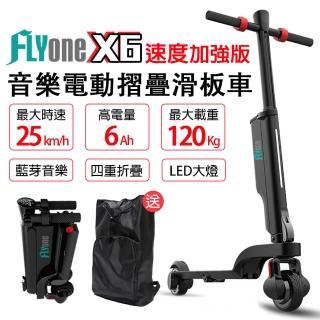 【FLYone】X6 速度加強版 6AH高電量 音樂精靈 雙避震迷你折疊式LED大燈電動滑板車