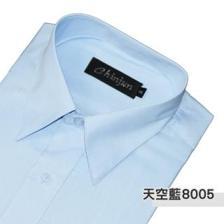 【CHINJUN】防皺襯衫長袖、天空藍、編號:8005(男性