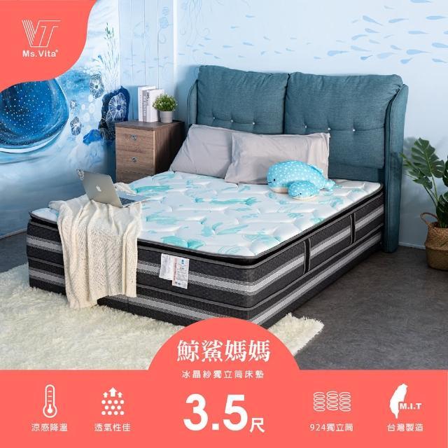 【維塔小姐Ms.Vita】鯨鯊媽媽-冰晶紗沁涼924獨立筒床墊-標準單人3.5尺/