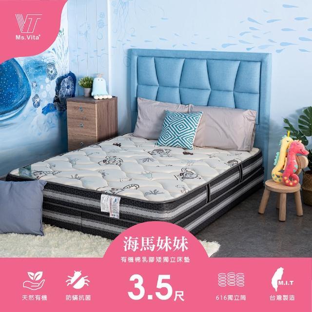 【維塔小姐Ms.Vita】海馬妹妹-有機棉天然乳膠矮獨立筒床墊-標準單人3.5尺/