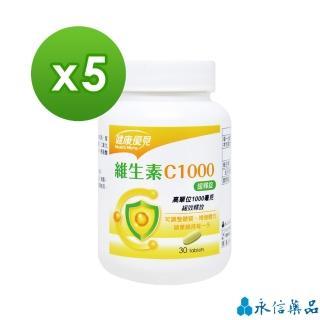 【永信藥品】健康優見維生素C1000緩釋錠x5瓶
