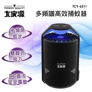 【大家源】超值2入組-多頻譜高效吸入式捕蚊器/捕蚊燈(登革熱防蚊必備之防疫神器)