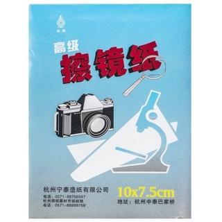 【杭州宇泰造紙】鏡頭拭鏡紙擦拭紙50張/本;10x7.5cm(鏡頭清潔紙適顯微鏡放大鏡UV濾鏡保護鏡望遠鏡眼鏡螢幕)/