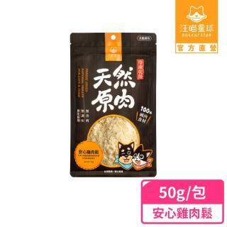 汪喵星球犬貓冷凍乾燥原肉零食-安心雞肉鬆50g(犬貓零食)
