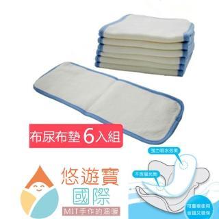 【悠遊寶國際】台灣精製環保布尿布墊(補充型尿墊×6)