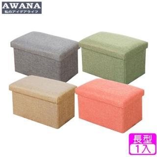 【AWANA】長方形簡約麻布可折疊收納椅凳(四色可選)