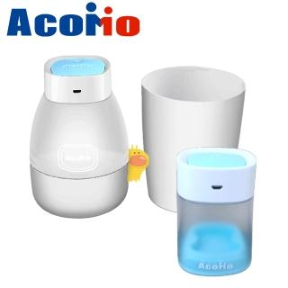 【AcoMo】PS II專業紫外線殺菌器USB六分鐘(含2底座)+2分鐘奶嘴紫外線殺菌器