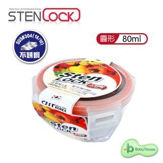 【StenLock】史丹利高級不銹鋼保鮮盒 80ml 圓形2入組(不鏽鋼 副食品 分裝盒)
