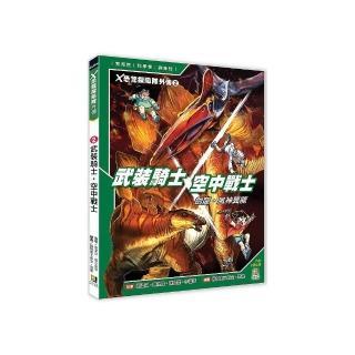 X恐龍探險隊外傳2:武裝騎士劍龍.空中戰士風神翼龍