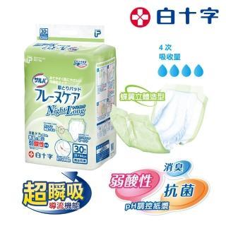 【白十字】高吸收8H夜用防漏尿片(箱購90片/30片x3包-日本原裝進口)