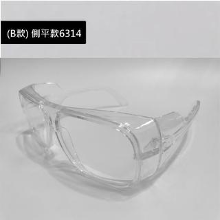 【英才星】台灣製防霧透明防護眼鏡 抗UV400 檢驗合格(贈眼鏡袋+眼鏡布)