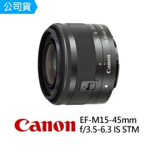 【Canon】EF-M 15-45mm f/3.5-6.3 IS STM 變焦鏡頭 拆鏡 裸裝(公司貨)