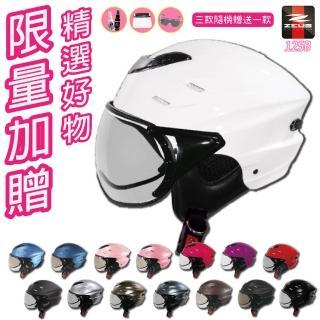 【ZEUS】125B 素色 多色可選 男女通用 成人雪帽(安全帽│機車│內襯│鏡片│通風│GOGORO)