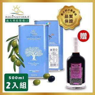 【Reginaterra王后之地】義大利普利亞產地冷壓初榨新鮮橄欖油2入組(贈:雷霆之地5年春天巴薩米克醋100ml)