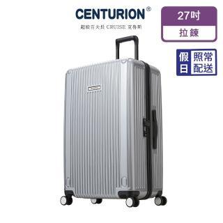 【CENTURION 百夫長】經典亮面拉鍊箱系列27吋行李箱-HOU休士頓銀(空姐箱)