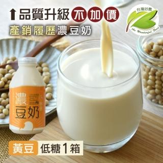 【台灣好農】好農產銷履歷濃豆奶_黃豆低糖1箱組(豆奶、豆漿、濃豆奶)/
