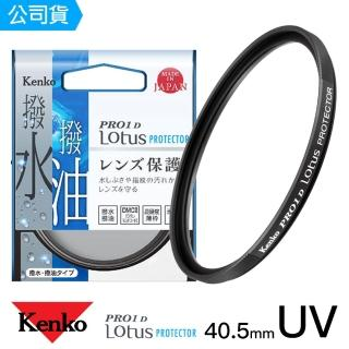 【Kenko】40.5mm PRO1D Lotus 撥水撥油 UV保護鏡(總代理公司貨)