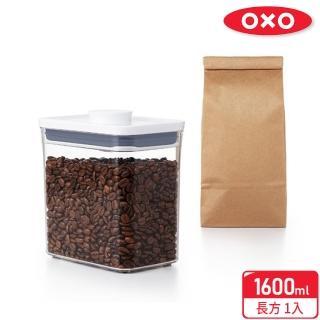 【OXO】POP按壓保鮮盒-長方1.6L(單手開關/食材收納更easy)