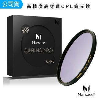 【Marsace】馬小路 SHG 105mm 高穿透高精度頂級 CPL偏光鏡(總代理公司貨)