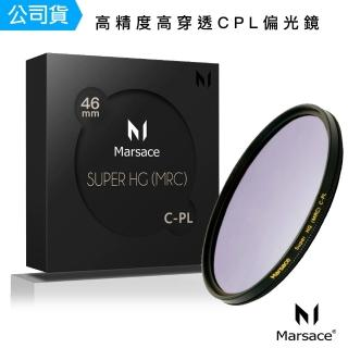 【Marsace】馬小路 SHG 46mm 高穿透高精度頂級 CPL偏光鏡(總代理公司貨)