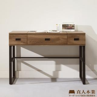【直人木業】OAK 橡木120CM書桌--烤漆鐵座