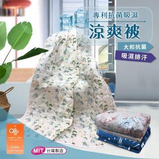 【三浦太郎】台灣製造 專利抗菌吸濕涼爽被/三色任選/二入組(空調被/四季被/冷氣毯被/涼被-型錄)