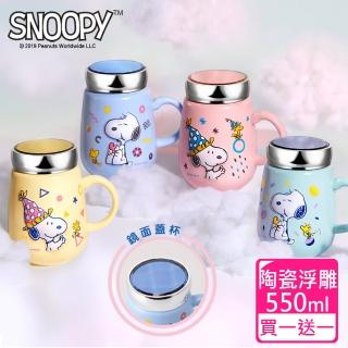 【SNOOPY 史努比-買1送1】小時光浮雕陶瓷蓋杯550ml