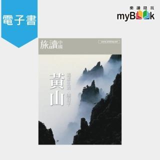 【myBook】黃山溫柔生活隱日子(電子書)