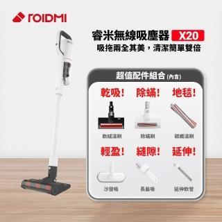 【Roidmi 睿米科技】X20 吸拖一體無線手持吸塵器(台灣公司貨)