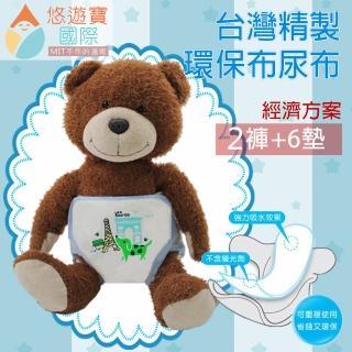 【悠遊寶國際】台灣精製-環保布尿布/經濟組(女寶寶 2外褲+6尿墊)