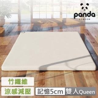 【英國Panda】甜夢薄床墊-雙人Queen(Hydro Foam 涼感減壓 5cm記憶床墊)