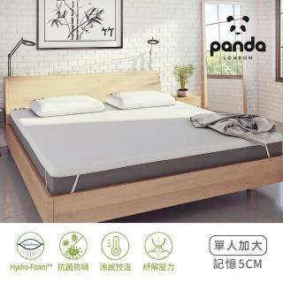 【英國Panda】甜夢薄床墊-單人加大(Hydro Foam 涼感減壓 5cm記憶床墊)