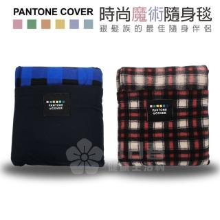 【PANTONE COVER】時尚魔術隨身毯(有雙袖的保暖毯 適用 居家/外出/銀髮/輪椅族)