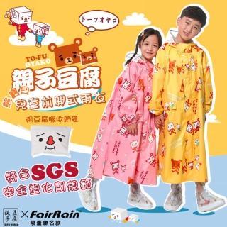 【飛銳fairrain】親子豆腐熊寶貝兒童前開式雨衣(兒童款)