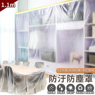 【EZlife】貼條多用防汙防塵罩(小/1.1*20M)
