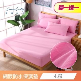 【寢城之戀-速達】買1送1專業級網眼100%防水防蹣床包式保潔墊(尺寸均一價)