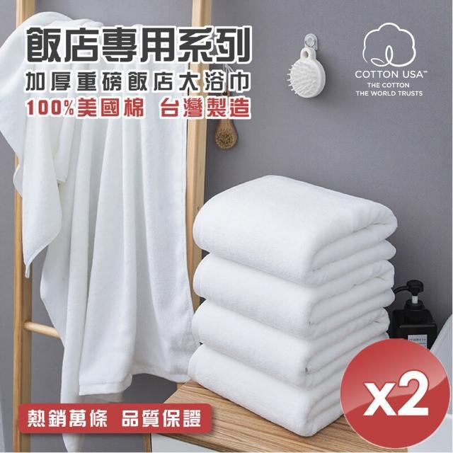 【HKIL-巾專家】台灣製純棉加厚重磅飯店大浴巾(2入組)/