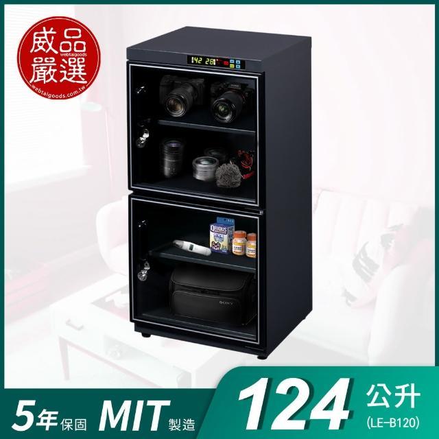 【威品嚴選】124公升專業型微電腦防潮箱(LE-B120)/